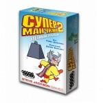 Супер Манчкин 2: Улетный плащ (дополнение)